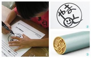 手書き文字がそのままハンコに! 世界で一つのオリジナルハンコが作れる「子ども銀行印」発売開始