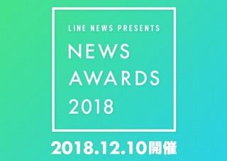 LINE NEWSが選ぶ2018年話題の人、7部門35名を12/10に「NEWS AWARDS 2018」で発表