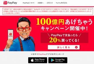 100億円キャンペーンを掲げたPayPayが初日にダウン、還元を利用した悪質な例も発覚