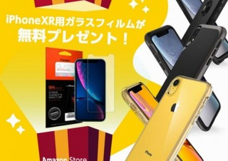 Spigen、iPhone XRを保護するケースを購入すると無料でガラスフィルムをプレゼント