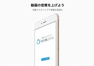 iPhoneで動画の音質を最適化するアプリ「音圧爆上げくん」がリリース
