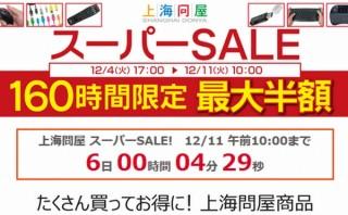 ドスパラの上海問屋がスーパーセール開催中、片手キーボードや超音波洗浄機などがセール価格に