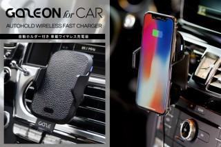まるで車内インテリアのような、ワイヤレス充電機能付きスマホホルダー「GAZEON」