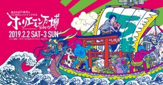 「ホリエモン万博2019 ~節分まつり~」3種のプレミアムチケットを55枚限定で販売。1枚100万円のチケットも!