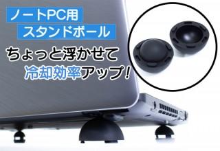 ノートPCの冷却効率を高めるコンパクトガジェット「スタンドボール」販売開始