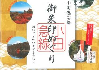 小田急電鉄、沿線地域の歴史がわかる御朱印めぐりガイドブックを無料配布