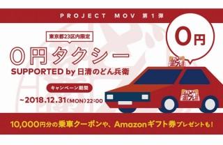 DeNAが仕掛ける「0円タクシー」開始、試供品をもらったり広告見たりで無料になるシステム