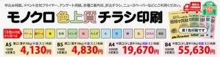 プリントパックが13種類の色から選べる「色上質モノクロフライヤー印刷」を新発売!