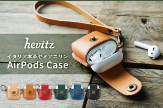 革工房「Hevitz」より、イタリアンレザーで手作りしたAirPods専用ケース発売