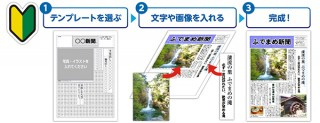 ソースネクスト、レイアウトソフト「パーソナル編集長 Ver.13」を発売