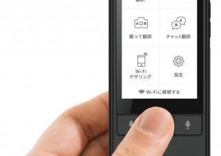 音声・文字・チャット翻訳が可能な翻訳機「KAZUNA eTalk5」が発売