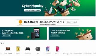 Amazonのビッグセール「サイバーマンデー」は本日12月7日18時から。限定や先行品が多数
