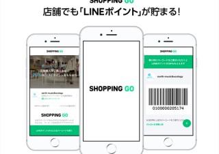 LINE、実店舗でバーコードをかざすと「LINEポイント」がもらえる新サービス「SHOPPING GO」の提供を開始