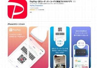 スマホ決済のPayPayがアプリアップデート、パフォーマンス改善で接続不良解消へ