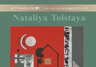 偉大な文豪の玄孫の絵画展「レフ・トルストイに捧ぐ ナターリヤ・トルスタヤの絵とグラフィックス」