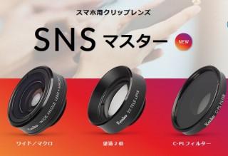 ケンコー、SNS映えのためのスマホ用マクロ・広角・望遠レンズ・偏光フィルターを発売開始