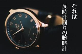 """反時計回りの腕時計がクラファン3時間で目標額を達成。""""自然の摂理""""に従うとこちらが正しい?"""