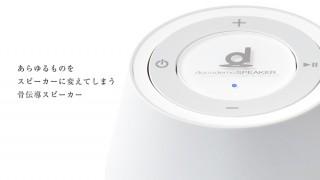 Discover、置いて響く不思議なスピーカーBoCo「docodemoSPEAKER」販売開始