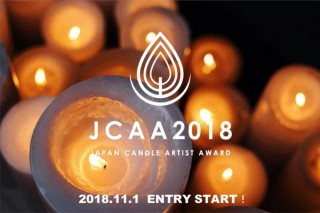 キャンドルアーティストの発掘を目的とした第1回「JAPAN CANDLE ARTIST AWARD」