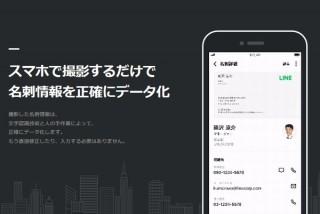 LINEが手がける名刺管理アプリ「myBridge」、社内で使える無料機能「共有名刺帳」提供開始