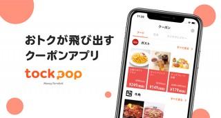 マネーフォワード、無料で利用できるクーポンアプリtock popの提供を開始