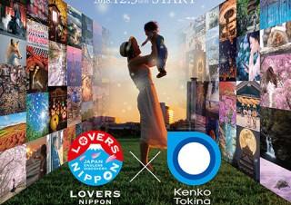 日本の写真を世界へ発信する「LOVERS NIPPON」がケンコー・トキナーとのコラボ写真コンテストを実施