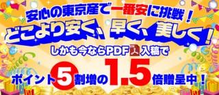 東京カラー印刷がPDFデータで入稿するとポイントが5割増しになるキャンペーンを実施!