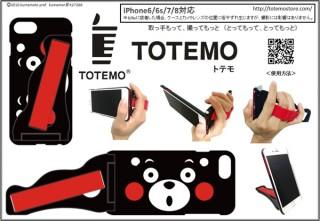 スマホがハンディカメラに変身! 写真・動画撮影に特化したiPhoneケース「TOTEMO」に新モデル登場