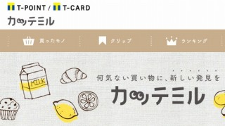 Tカードの関連サービス「カッテミル」が『2018年 カッテミル年間ランキング』発表