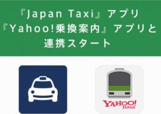 タクシーアプリJapanTaxiとYahoo!乗換案内が連携開始、1,500円クーポン配布キャンペーンも