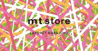 ラフォーレ原宿に人気のマスキングテープ「mt」のポップアップショップがオープン