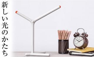 個性的なオブジェが優しい光を届けるデスクライト「YYランプ」。短い枝は懐中電灯にも