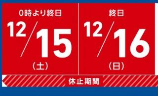 みずほ銀行、年内最後のATM休止は今週末の12月15日~17日に実施