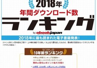 eBookJapan、「2018年電子書籍ダウンロード数ランキング」を発表