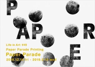 紙や印刷の可能性を探るアートユニット「Paper Parade Printing」の作品展が開催中