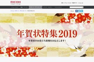 年賀状にまつわる役立つ情報を集めて掲載したリコーのWebページ「年賀状特集2019」