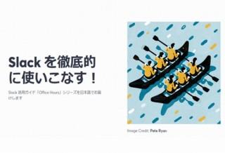 ビジネスチャットアプリSlack、日本語版公式ブログを本格始動