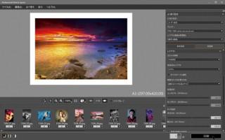 キヤノンがPC向けに無償提供している印刷ソフト「Professional Print & Layout」