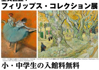 モネ、ゴッホ、ピカソら巨匠たちが集う「フィリップス・コレクション展」。期間限定で小・中学生無料に