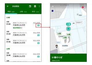 ナビタイム、バスNAVITIMEにて「バスのりば地図」に対応開始