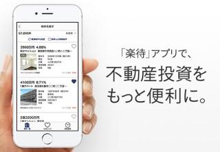 ファーストロジック、不動産投資の楽待がアプリでもメッセージ可能に、Android版もリリース
