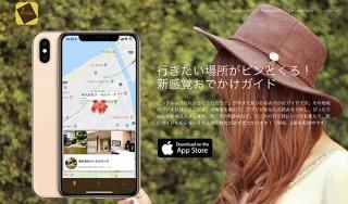 クーネルワーク、利用者に最適化した地域情報を提供するガイドアプリ「ピンクル」β版リリース