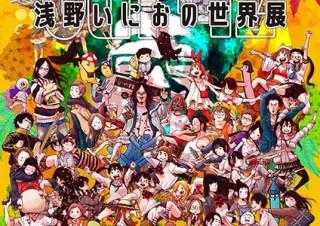 人気漫画家の画業20周年を記念した大規模な展覧会「浅野いにおの世界展〜Ctrl+T2〜」