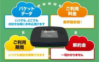 国内でも海外でも、欲しい分だけパケットデータを購入できるWi-Fiルーターサービス「My-Fi」提供開始