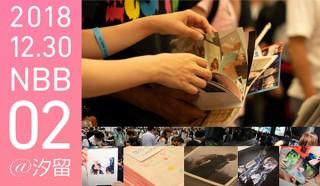 商業出版では実現が難しい本や写真集の同人即売会「ノンバーコード・ブックス 002」