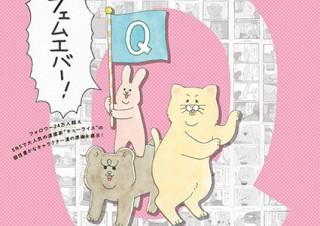 SNSで人気の漫画家のキューライス氏による個展「池袋パルコ フェムエバー」