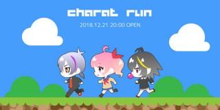 """LIBRE、走る姿のオリジナルの""""ちびキャラ""""を作れる無料の画像メーカー「CHARAT RUN」を公開"""