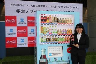 コカ・コーラ ボトラーズジャパンが学生デザインのラッピング自動販売機を関西で初めて設置