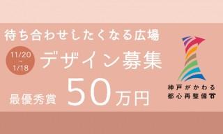 神戸市が「さんきたアモーレ広場」の新たなデザイン・アイデアについての提案を募集中