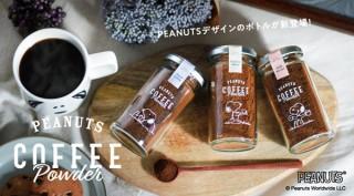 イニックコーヒー、かわいいスヌーピーボトルデザインのコーヒーパウダーを発売